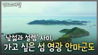 '[남도스페셜] '낯섦과 설렘' 사이, 가고 싶은 섬 영광 안마군도  KBS 210617 방송' 동영상 배경 썸네일