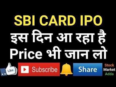 SBI CARD IPO इस दिन आ रहा है, Price भी जान लो