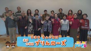 合唱でハーモニーを奏でよう「混声合唱団プリムローズ」大津市青山公民館