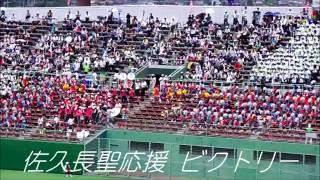 佐久長聖応援「ヴィクトリー」PL学園応援歌 2016.07.24
