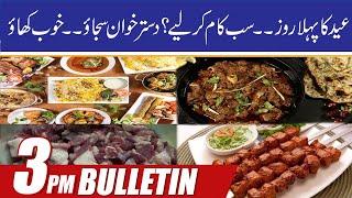 3pm News Bulletin    21 July 2021    Rohi