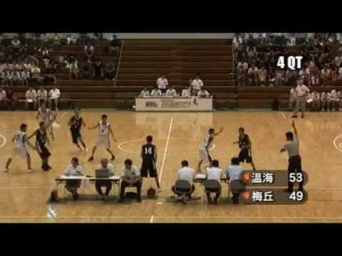 全国中学校バスケットボール大会 温海中−梅丘中