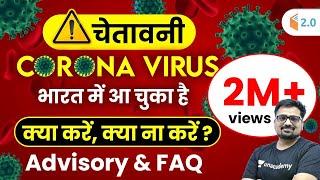 Coronavirus In India | कोरोना वायरस के क्या है लक्षण, क्या करें क्या न करें, कैसे बचें इससे? - Download this Video in MP3, M4A, WEBM, MP4, 3GP