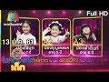 ไมค์ทองคำเด็ก 2  |  Semi-final | 13 ม.ค. 61 Full HD
