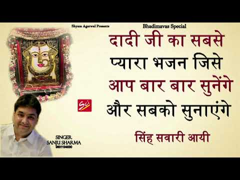 singh sawari aa bhagata mil jyot jagaai