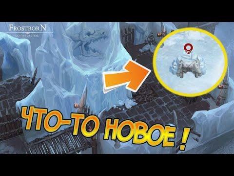 Сокровища Великанов ждут нас на новой локации ! Frostborn: Action RPG
