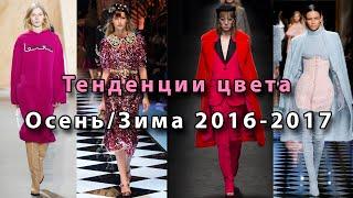 Модные цвета одежды осень/зима 2016-2017 по версии ohFashion.ru