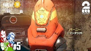 #5【FPS】弟者,兄者,おついちの「Fallout 76(フォールアウト76)」【2BRO.】