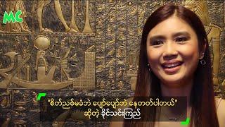 ခိုင္သင္းၾကည္ ရဲ့ Healthy Lifestyle - Khine Thin Kyi
