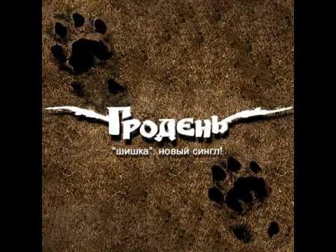 Гродень(Groden) - Шишка(cone) single 2012 | Russian folk metal band