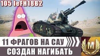 World Of Tanks: 105 leFH18B2 УШАТАЛА 11 ТАНКОВ (Медаль Пула, Медаль Старка)
