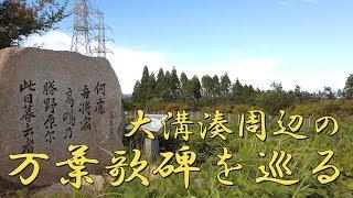 大溝湊周辺の万葉歌碑を巡る【びわ湖源流の郷・高島市より】