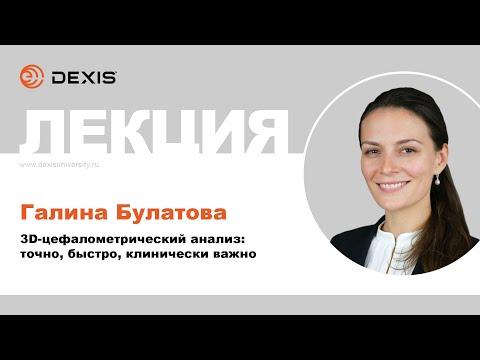 3D-цефалометрический анализ: точно, быстро, клинически важно