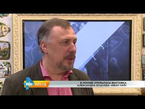 Новости Псков от 06.09.2017 # Выставка живописи «Иван Чай»