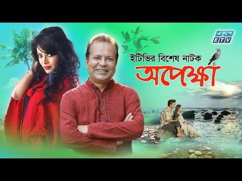 Opekkha | অপেক্ষা | Bangla Natok | Tamalika Karmakar | Sayem Samad | ETV Drama
