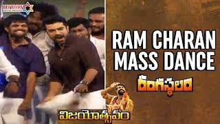 Ram Charan Entry with Dance | Rangasthalam Vijayotsavam | Samantha | #రంగస్థలంవిజయోత్సవం