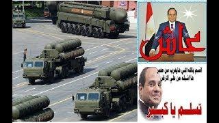 تحميل و مشاهدة مصر منظومة صواريخ أس - 400 الروسية السيسي يتحدى امريكا واسرائيل . MP3