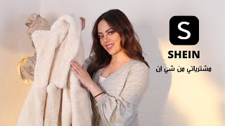 SHEIN Try On Haul | مشترياتي من شي ان