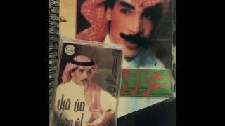 اغاني حصرية عزازي من قبل اشوفك البوم من قبل اشوفك تحميل MP3