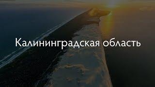 Агентство по рыболовству калининградской области