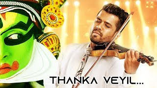 Thanka Veyil   Balya Smrithikalayi Onam