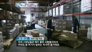 [Waba Grill] 한국인 삼총사, 미국 식생활을 흔들다!