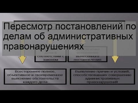 Пересмотр постановлений по делам об административных правонарушениях
