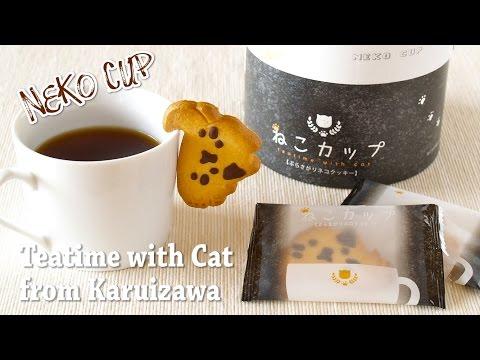 Neko Cup Cookies (Teatime with Cat from Karuizawa) ねこカップ (軽井沢土産 字幕あり) – OCHIKERON – CREATE EAT HAPPY