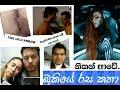 Bukiye Rasa Katha / Funny Fb Memes /Sinhala /2021.01.27[1]