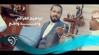 تحميل اغاني Ibraham Aliraqe - Wahd Waka (Offical Video)   ابراهيم العراقي - واحد واكع - فيديو كليب MP3