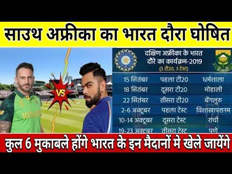 साउथ अफ्रीका का भारत दौरा घोषित,15 सितंबर से 23अक्टूबर के बीच खेली जायेगी सीरीज देखें पुरा कार्यक्रम