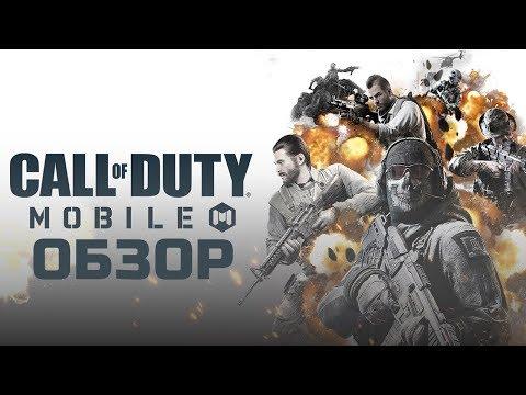 Call of Duty Mobile ОБЗОР МОБИЛЬНОЙ ИГРЫ