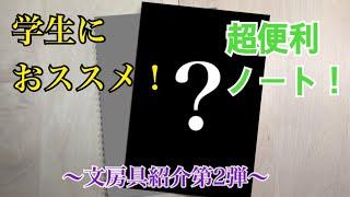 文房具紹介第2弾学生におススメ!超便利ノート