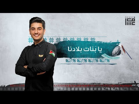 محمد عساف يحصد نجاحاً كبيراً بأغنية يا بنات بلادنا-بالفيديو