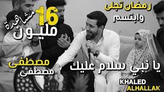 سهرة رمضانية مجموعة أناشيد خالد الحلاق يا نبي سلام عليك + مصطفى مصطفى + رمضان تجلى تحميل MP3