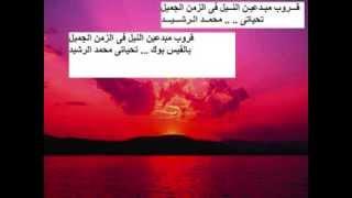مبدعين النيـل فى الزمــن الجــميل بالفيس بوك .. محمد الرشيد:: عبيد الطيب ::جانا العيد تحميل MP3