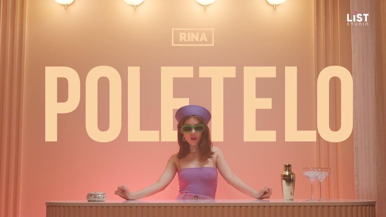 Rina — Полетело