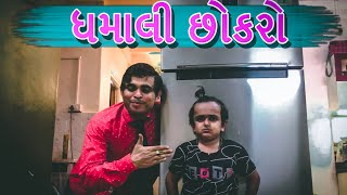 ધમાલી છોકરો | Pappu Bhai Ni Moj | Khajur Bhai | Jigli and Khajur | New Video