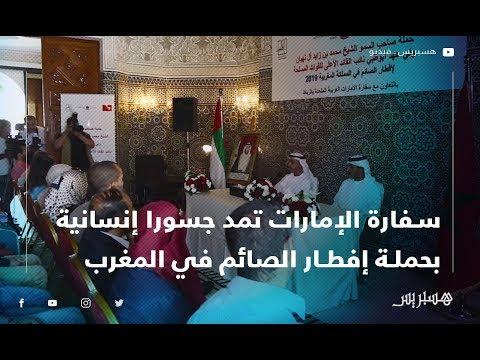 سفارة الإمارات تمد جسورا إنسانية بحملة إفطار الصائم في المغرب