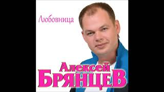 Алексей Брянцев - Любовница / ПРЕМЬЕРА 2018!
