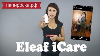 Мой малыш: Eleaf iCare [Обзор от Папироска.рф]