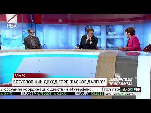 , title : 'Можно ли идею «безусловного дохода» реализовать в России?'