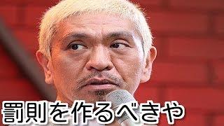 松本人志小出恵介の淫行問題で持論wwwww