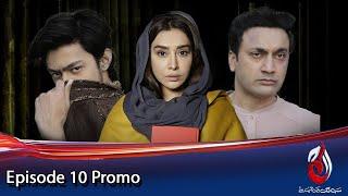 ZID | Episode 10 Promo | Aaj Entertainment
