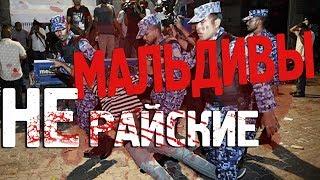 Революция на Мальдивах. Экстренный выпуск. Maldives