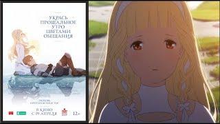 «Укрась прощальное утро цветами обещания»: трейлер Blu-ray издания