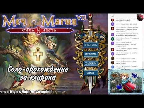 Герои мечи и магии 7 видео