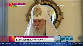 ВРПЦ заявили оготовности начать переговоры после письма главы непризнанного Киевского патриархата.