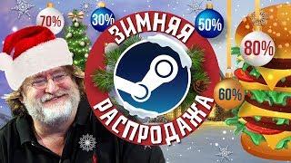 Что купить на зимней распродаже Steam: 10 отличных игр по цене Биг-Мака