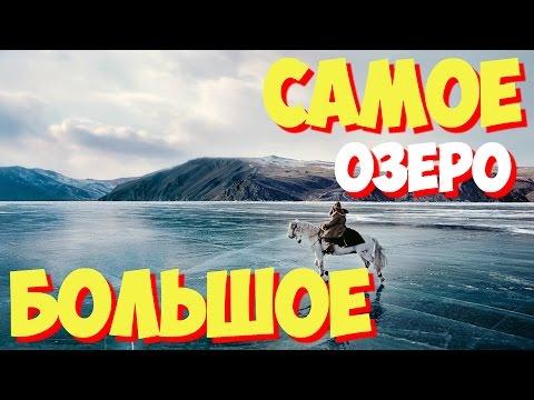 Самое большое озеро в мире - КАСПИЙСКОЕ